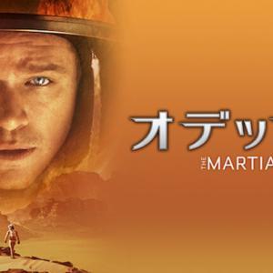 「オデッセイ」のネタバレ感想と考察【火星に取り残された男のサバイバル】