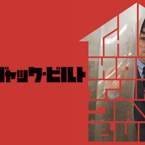 「ハウス・ジャック・ビルド」のネタバレ感想と考察【殺した人間で家を建てる…】