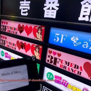 やんちゃな子猫梅田堂山店の癒し系女子大生が豹変してガッツリと抜かれた体験談