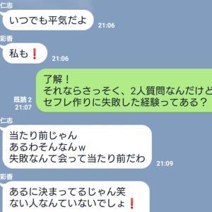 【LINE談義】失敗談から学ぶセフレ遊びを謳歌する男女3人が語る成功のコツ