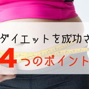 【実践レポート】半年で-12Kg!産後ダイエット成功の4つのポイント