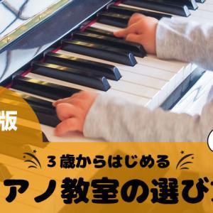 【保存版】3歳から始めるピアノ教室の選び方
