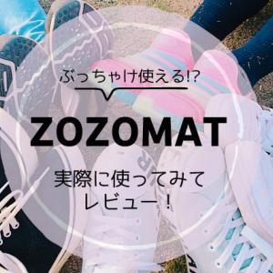 【画像付き】ZOZOMAT(ゾゾマット)実際使ってみてのレビューや使い方
