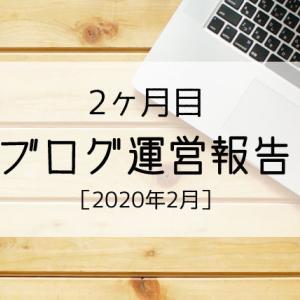 【ブログ運営報告】ママブログ2ヵ月目/初収益発生!