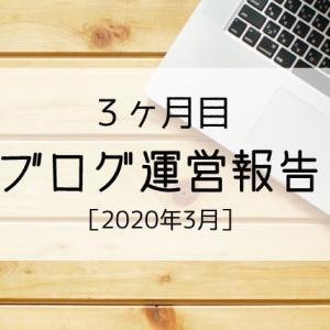 【ブログ運営報告】ママブログ3ヶ月目/申込1件獲得!