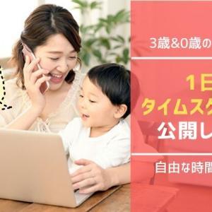 【育休活用術】2児ママの1日のタイムスケジュールを公開!自分の時間を作るコツは?