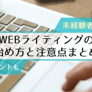 【未経験者必見!】Webライティングの始め方と注意点を実体験をもとに解説!