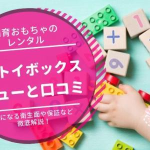【おもちゃのレンタル】TOYBOX(トイボックス)のレビューと口コミ | 気になる衛生面や保証も徹底解説!