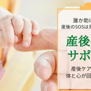 【2人目で産後うつに】私を救ってくれた「産後ケア」サポートの体験談 | 産後ケア入院って?