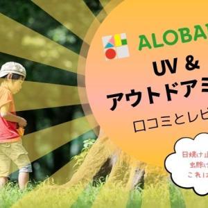 【1本2役の優れもの】アロベビー『UV&アウトドアミスト』の口コミとレビュー
