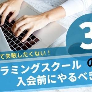 【初心者必見!】プログラミングスクール入会前にやるべき3つのこと