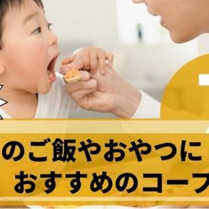 【コープでリピ買い】子どものご飯やおやつにおすすめの商品7選【便利でおいしい】