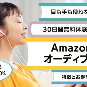【30日間無料体験】Amazonオーディブルの特徴とお得な使い方