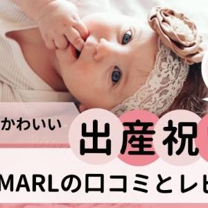 【女の子の出産祝い】おしゃれで人気MARLMARL(マールマール)のレビューと口コミ