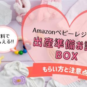 【無料】Amazonベビーレジストリの「出産準備お試しBox」のもらい方と注意点