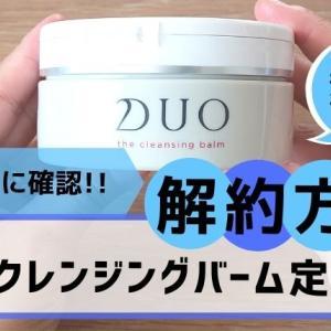 【超簡単】DUOクレンジングバーム定期便の解約方法【WEBなら1分】