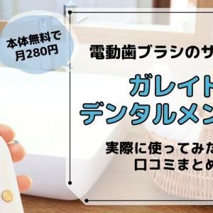 【話題】電動歯ブラシのサブスク「ガレイドデンタルメンバー」を実際に使った感想と口コミ