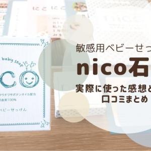 【効果ない?】nico石鹸を敏感肌の1歳半息子が実際に使った口コミレビュー