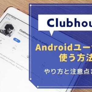 Clubhouse(クラブハウス)をAndroidユーザーが使う方法と注意点。友人の招待はできる?
