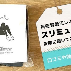 保護中: スリミューズ(Slimuse)を実際に履いてみた感想と口コミまとめ!気になるサイズ感も本音でレビュー!