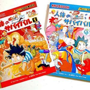 子供が読みたがる知育本【かがくるBOOK】が面白すぎる!
