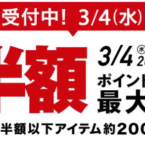 3/4スタート楽天スーパーSALE