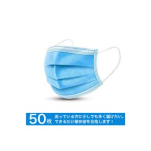 使い捨てマスク 不織布 3層式 50枚セット ライトブルー   価格:2580円