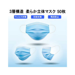 【4月末より順次出荷】柔らか立体マスク 大人用 50枚入り 価格:2980円(税込、送料無料)