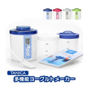 日本製ヨーグルトメーカー 「タニカ ヨーグルティアS PP樹脂製容器付属」甘酒 ヨーグルト 納豆 麹 みそ