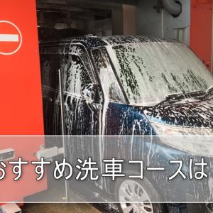 おすすめドライブスルー洗車コースは?安いメニューでどれだけ落とせる?