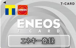 エネキーにTカードを登録する方法!ポイント還元率は・・・?