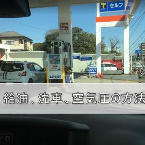 セルフガソリンスタンド初めての安心給油!洗車、バイト情報もあり