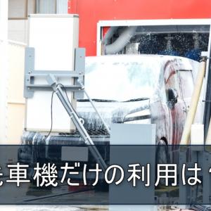 ガソリンスタンドで洗車機や掃除機だけ利用できる?