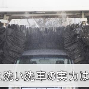 エネオスの洗車機で水洗いしてみた!安くてもちゃんと洗える?