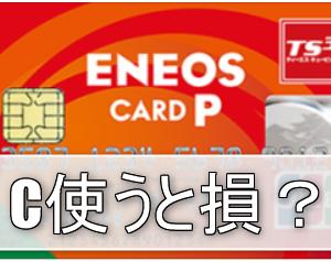 エネオスカードc7円引きに隠された罠!本当にお得な選び方