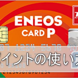 エネオスカードのポイントをお得に交換、確認する方法!
