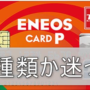 エネオスカードS、P、Cの割引額とは?得する選び方を紹介