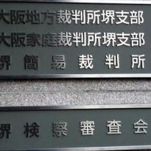 【大阪】「韓国人は嘘つき」フジ住宅会長が職場で記事配布 在日の女性従業員が3300万円の損害賠償 裁判所が認める