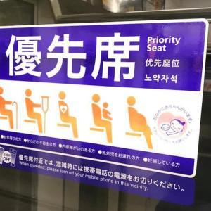 【静岡】行き過ぎた注意?優先席で電話する高校生の顔を殴打か 40代の男を逮捕
