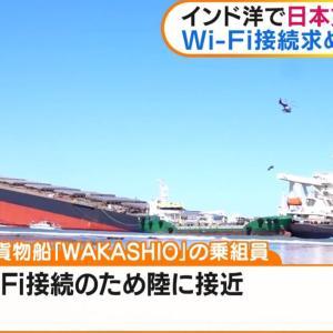 【モーリシャス沖】貨物船座礁事故、Wi-Fi接続求めて陸に近付き座礁か