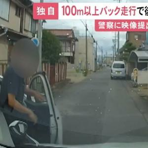 【名古屋】「おまえ!つきまとったろ!警察呼ぶぞ!」 100メートル以上バック走行して後続車を威嚇 被害女性、警察に映像提出