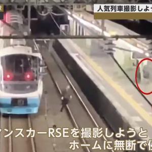 【撮り鉄】小田急ロマンスカーを撮影しようと鉄道ファンが線路内に侵入、職員に追いかけられ逃走。神奈川県の座間駅