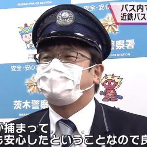 【大阪】「降ろすことができません」痴漢を車内に閉じ込め警察に引き渡す。近鉄バスの運転手に感謝状