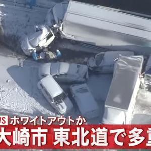 【宮城県】東北道で多重事故  ホワイトアウトか  大崎市