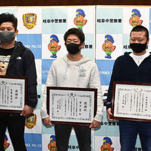 【岐阜】車中から「助けて」女性の声 強制わいせつ逮捕に貢献、男性3人に感謝状