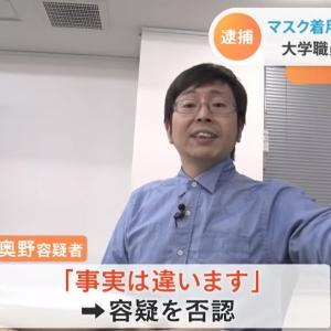 【ピーチ】マスク着用拒否で逮捕の奥野淳也容疑者(34)明治学院大の非常勤TA