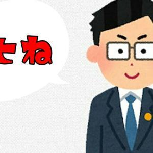 【twitter】依頼者に弁護士(34)「タヒね」→弁護士会から懲戒処分