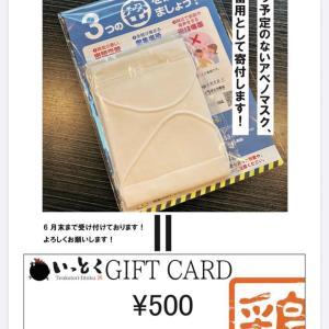 アベノマスクが500円券に⁉️