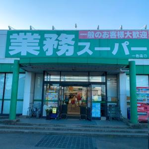 初⁉️業務スーパー