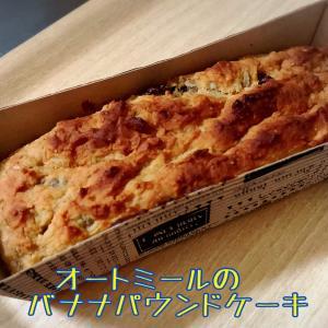 オートミールバナナパウンドケーキ